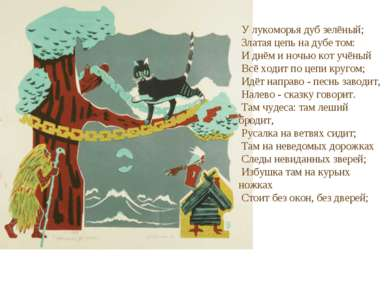 У лукоморья дуб зелёный; Златая цепь на дубе том: И днём и ночью кот учёный В...