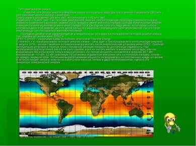 Тепловая энергия океана Известно, что запасы энергии в Мировом океане колосса...