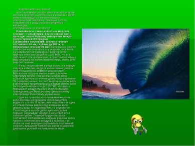 Энергия морских течений Неисчерпаемые запасы кинетической энергии морских теч...
