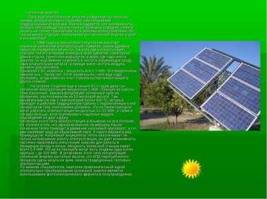 Солнечная энергия. Пока еще электрическая энергия, рожденная солнечными лучам...