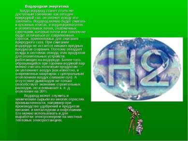 Водородная энергетика Когда водород станет столь же доступным топливом, как с...