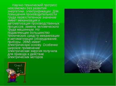 Научно-технический прогресс невозможен без развития энергетики, электрификаци...