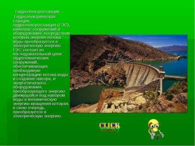 Гидроэлектростанции. Гидроэлектрическая станция, гидроэлектростанция (ГЭС), к...