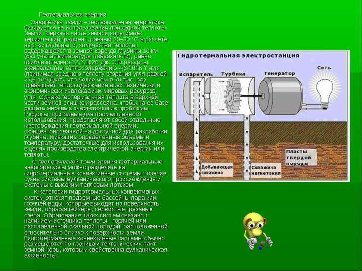 Геотермальная энергия Энергетика земли – геотермальная энергетика базируется ...