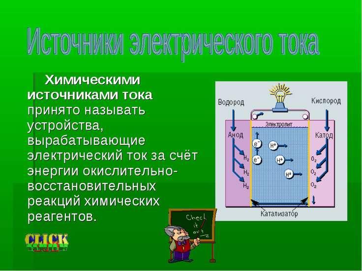 Химическими источниками тока принято называть устройства, вырабатывающие элек...