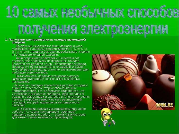 1. Получение электроэнергии из отходов шоколадной фабрики Британский микробио...