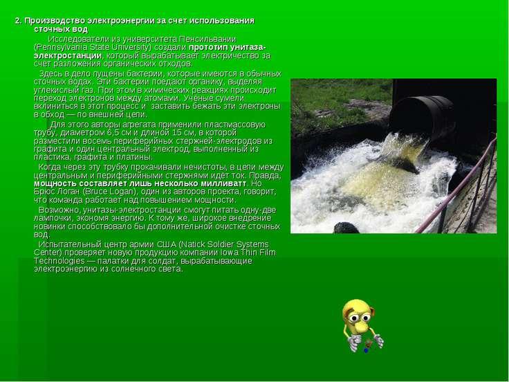 2. Производство электроэнергии за счет использования сточных вод Исследовател...