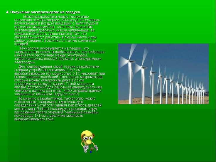 4. Получение электроэнергии из воздуха Hitachi разработала новую технологию п...