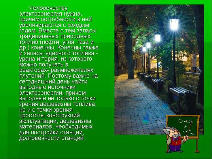 Человечеству электроэнергия нужна, причем потребности в ней увеличиваются с к...