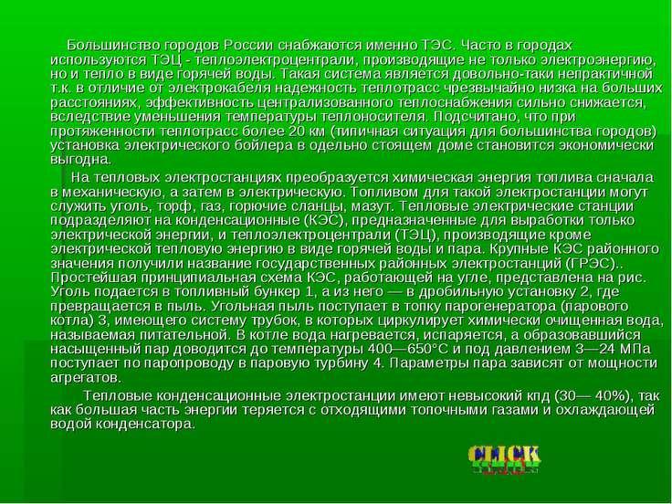 Большинство городов России снабжаются именно ТЭС. Часто в городах используютс...
