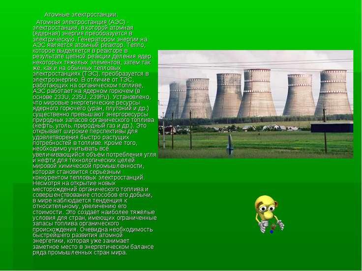 Атомные электростанции. Атомная электростанция (АЭС) - электростанция, в кото...