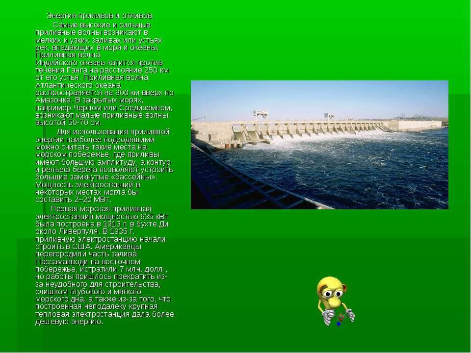 Энергия приливов и отливов. Самые высокие и сильные приливные волны возникают...