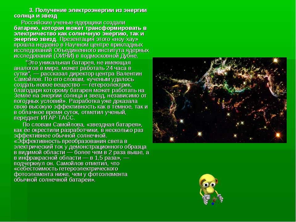 3. Получение электроэнергии из энергии солнца и звезд Российские ученые-ядерщ...
