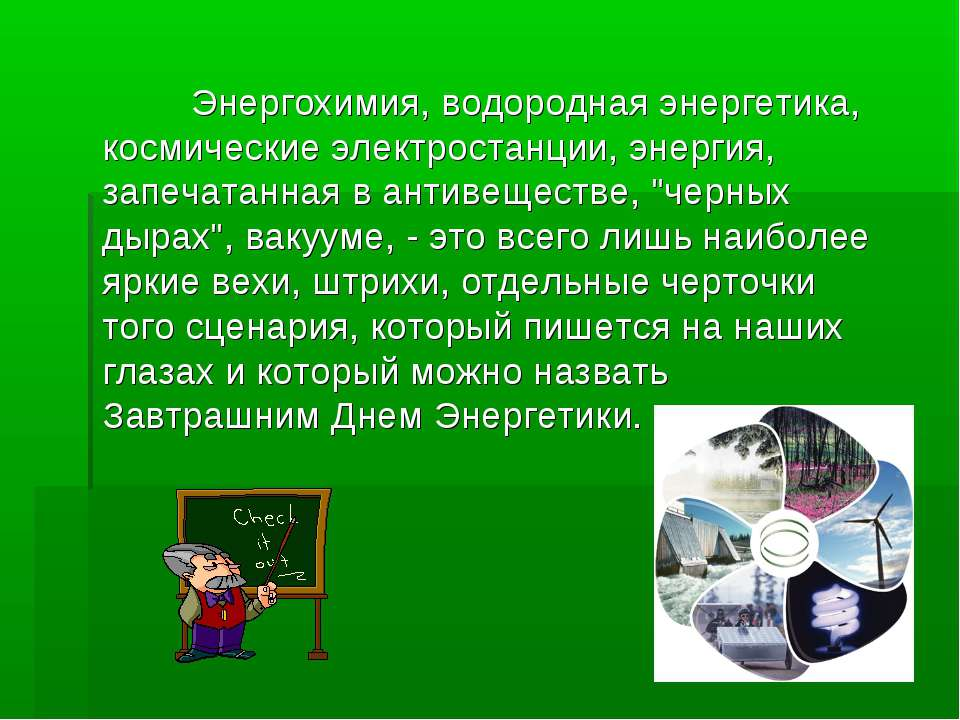 Энергохимия, водородная энергетика, космические электростанции, энергия, запе...