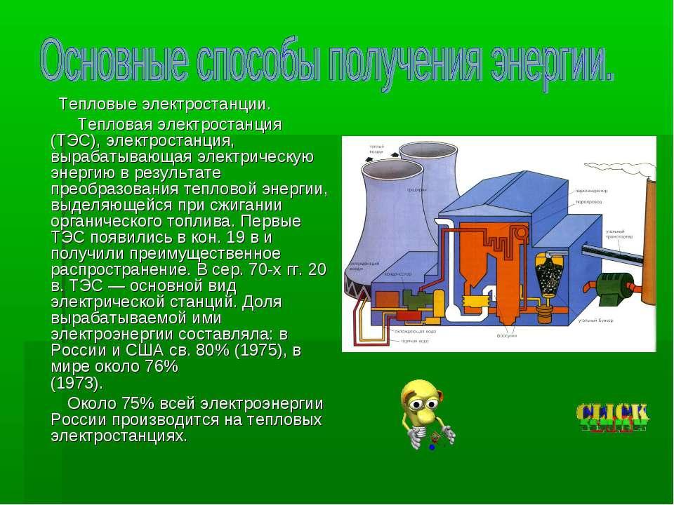 Тепловые электростанции. Тепловая электростанция (ТЭС), электростанция, выраб...