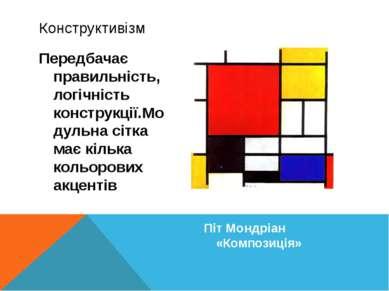 Передбачає правильність, логічність конструкції.Модульна сітка має кілька кол...