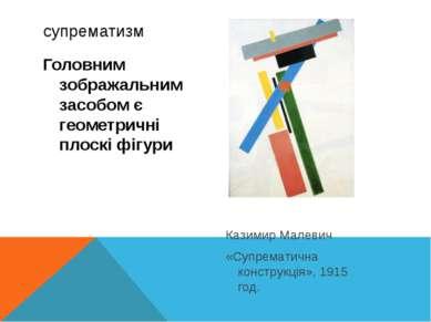 Головним зображальним засобом є геометричні плоскі фігури Казимир Малевич «Су...