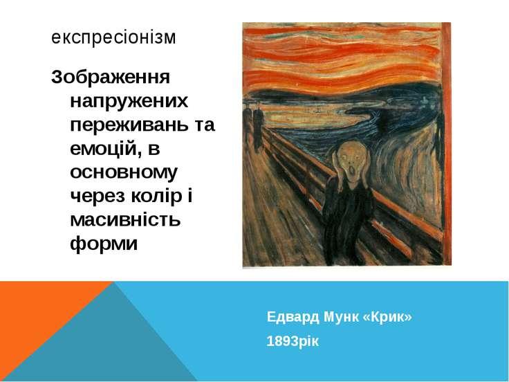 Зображення напружених переживань та емоцій, в основному через колір і масивні...