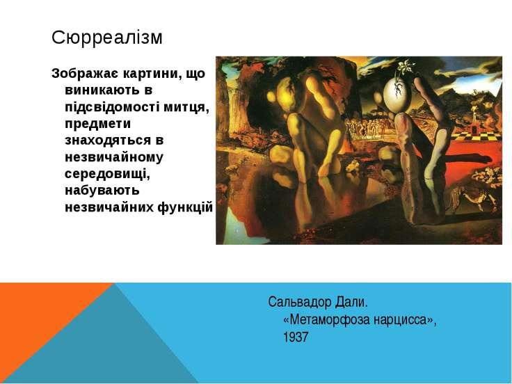 Зображає картини, що виникають в підсвідомості митця, предмети знаходяться в ...
