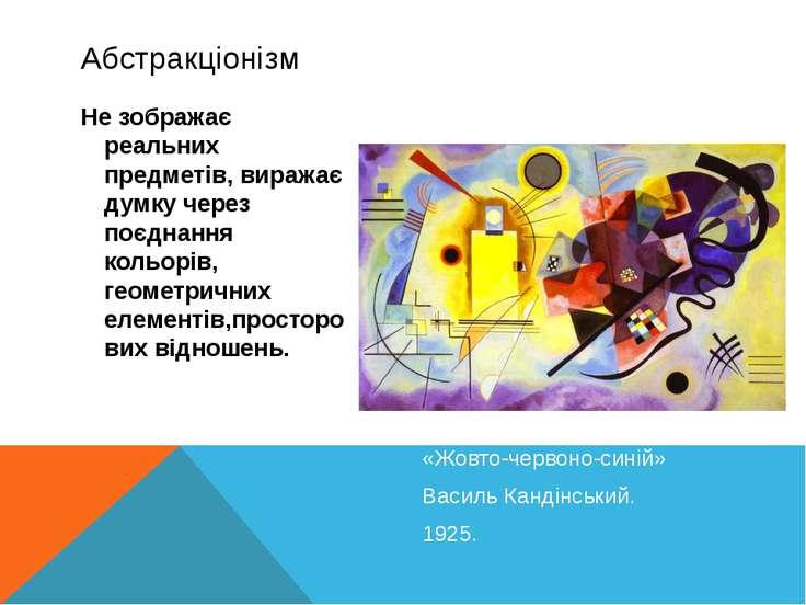 Не зображає реальних предметів, виражає думку через поєднання кольорів, геоме...