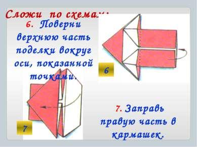 Сложи по схемам: 6. Поверни верхнюю часть поделки вокруг оси, показанной точк...