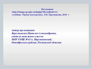 Источники: -http://images.google.ru/imghp?hl=ru&tab=wi -учебник «Уроки мастер...