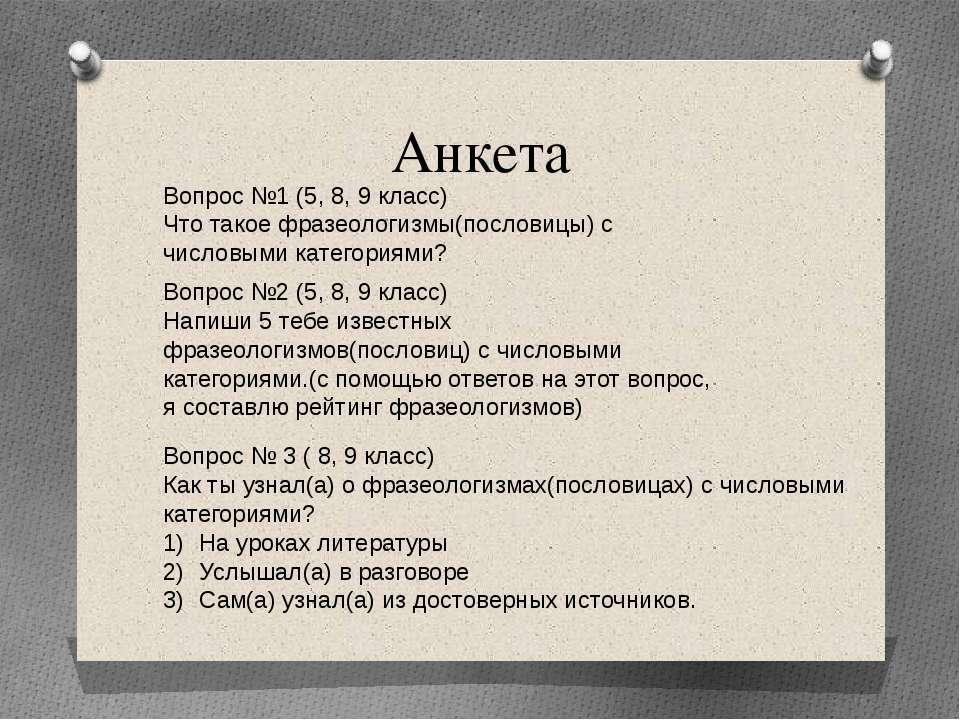 Вопрос №1 (5, 8, 9 класс) Что такое фразеологизмы(пословицы) с числовыми кате...