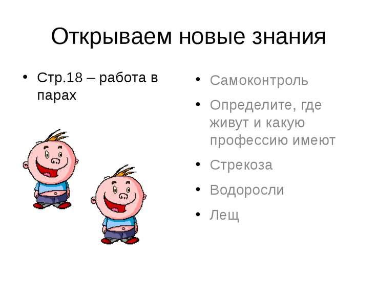 Открываем новые знания Стр.18 – работа в парах Самоконтроль Определите, где ж...