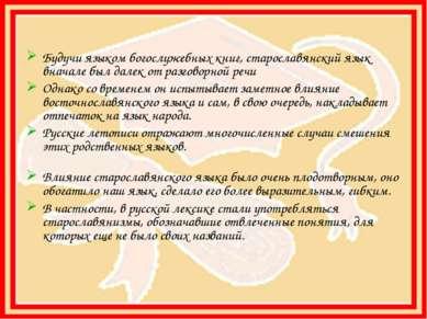 Будучи языком богослужебных книг, старославянский язык вначале был далек от р...