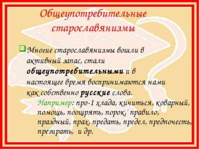 Общеупотребительные старославянизмы Многие старославянизмы вошли в активный з...