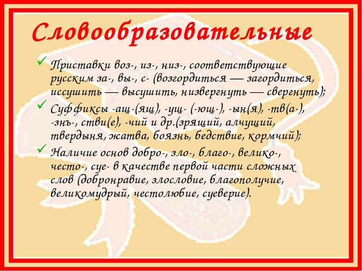 Словообразовательные Приставкивоз-, из-, низ-, соответствующие русскимза-, ...