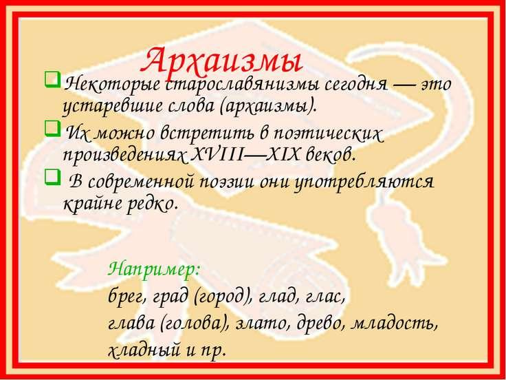 Архаизмы Некоторые старославянизмы сегодня — это устаревшие слова (архаизмы)....