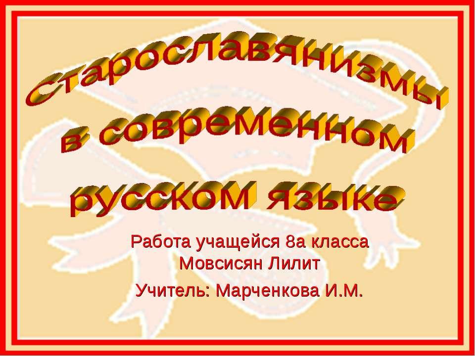 Работа учащейся 8а класса Мовсисян Лилит Учитель: Марченкова И.М.