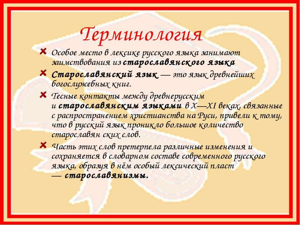 Терминология Особое место в лексике русского языка занимают заимствования из...