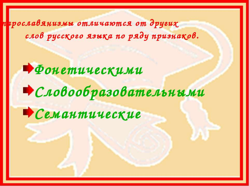 Старославянизмы отличаются от других слов русского языка по ряду признаков. ...