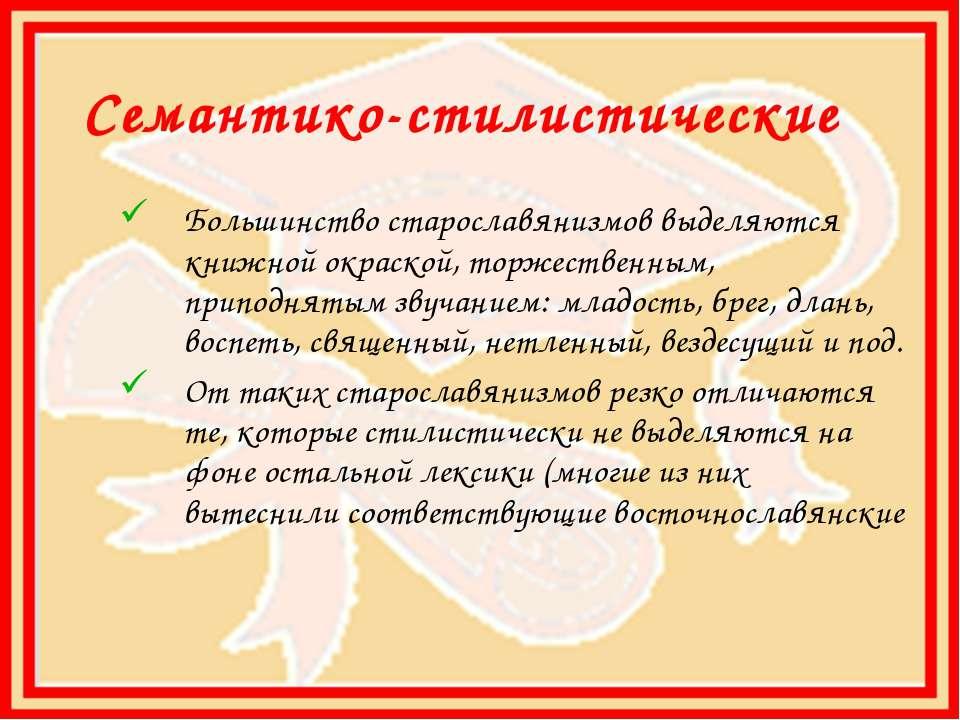 Семантико-стилистические Большинство старославянизмов выделяются книжной окр...