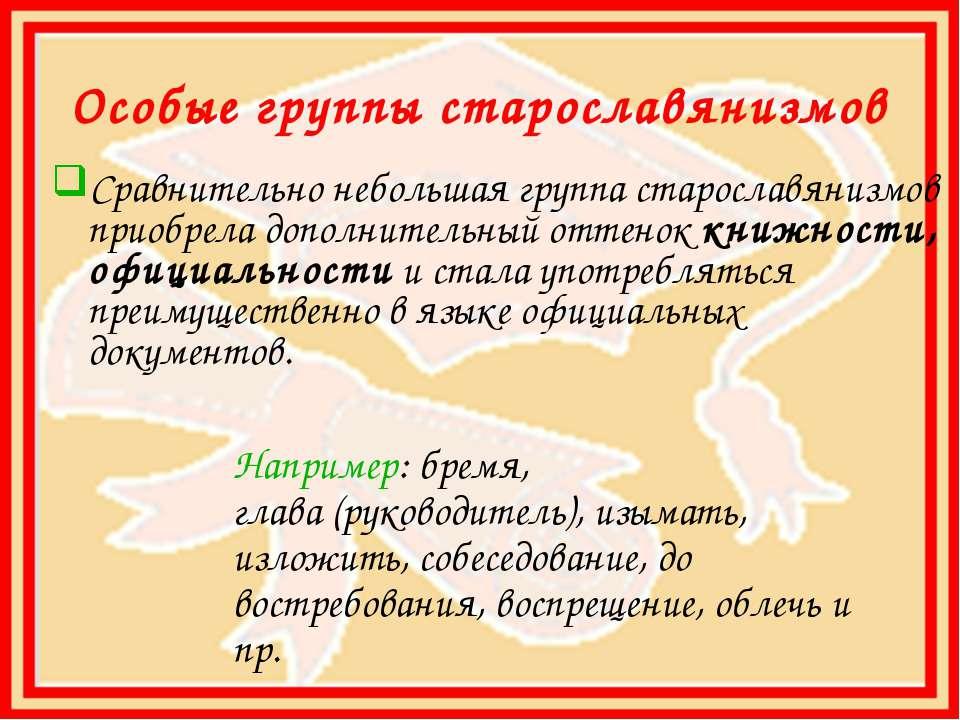 Особые группы старославянизмов Сравнительно небольшая группа старославянизмов...