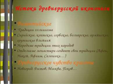 Истоки древнерусской иконописи Византийские Традиции эллинизма Сирийские, коп...