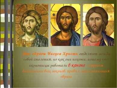 Эти образы Иисуса Христа отделяют между собой столетия, но как они похожи, по...