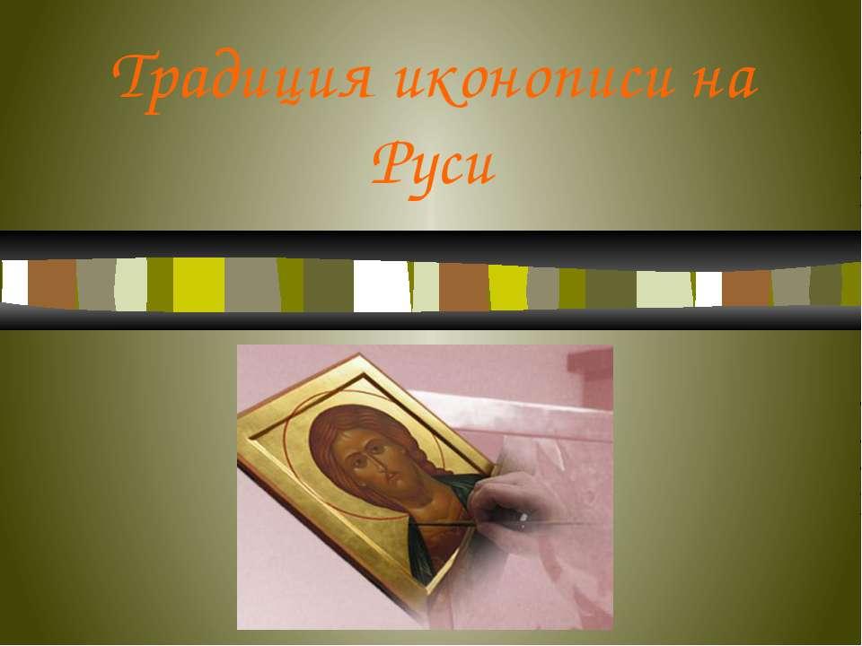 Традиция иконописи на Руси