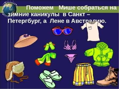 Поможем Мише собраться на зимние каникулы в Санкт – Петергбург, а Лене в Авст...