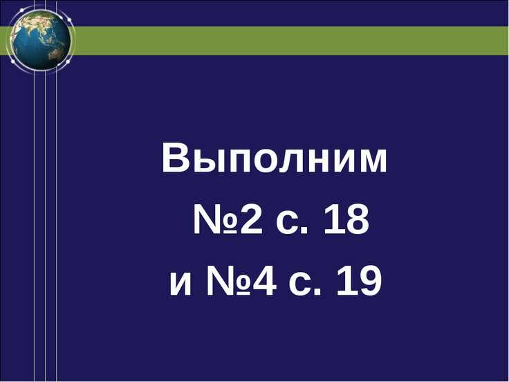 Выполним №2 с. 18 и №4 с. 19