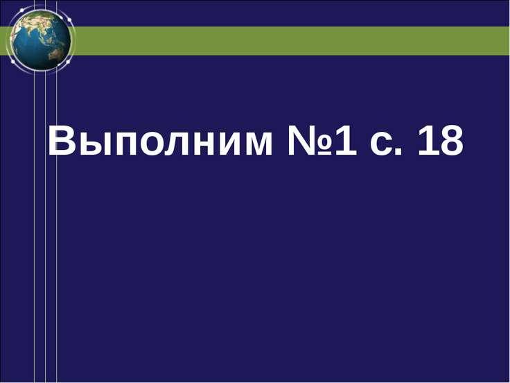 Выполним №1 с. 18