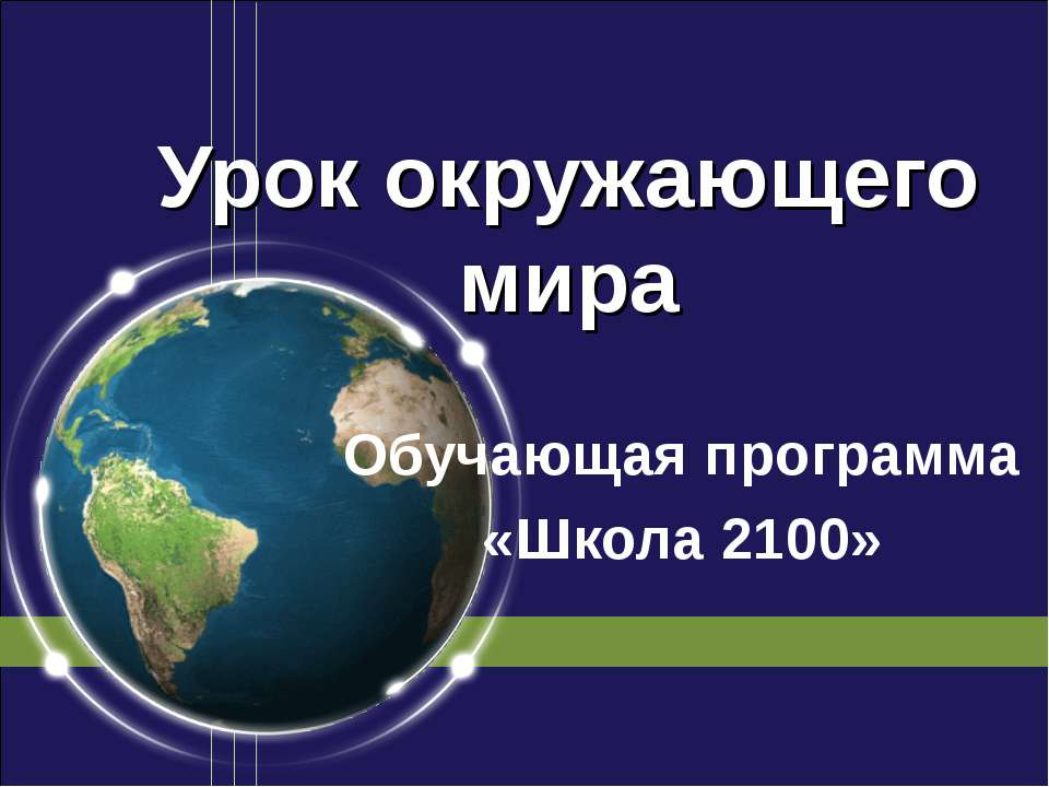 Урок окружающего мира Обучающая программа «Школа 2100»