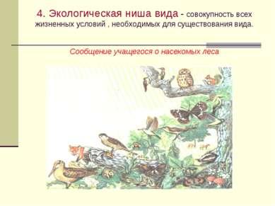 4. Экологическая ниша вида - совокупность всех жизненных условий , необходимы...