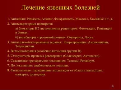 * Лечение язвенных болезней 1. Антациды: Ремагель, Алюмаг, Фосфалюгель, Маало...