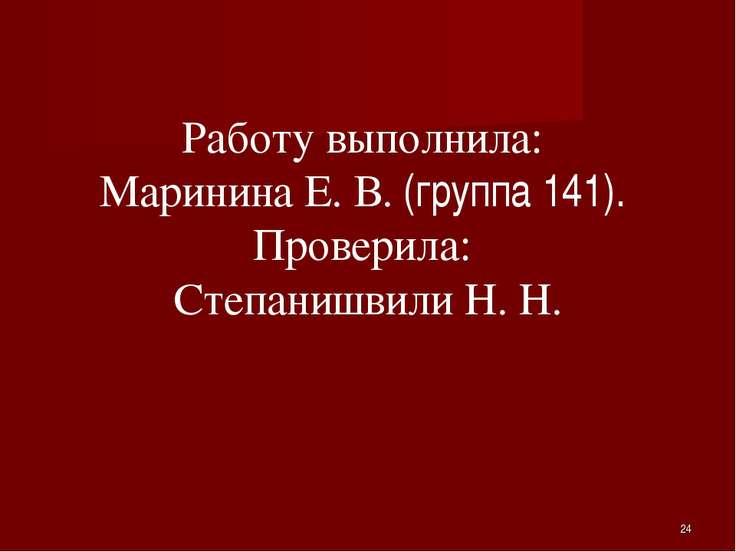 Работу выполнила: Маринина Е. В. (группа 141). Проверила: Степанишвили Н. Н. *