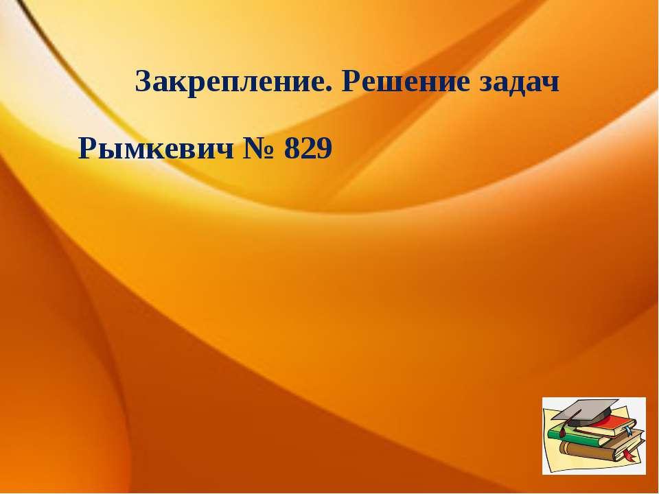 Закрепление. Решение задач Рымкевич № 829