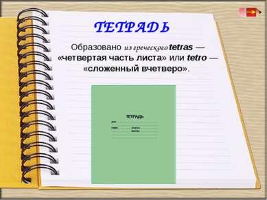 Образовано из греческого tetras — «четвертая часть листа» или tetro — «сложен...