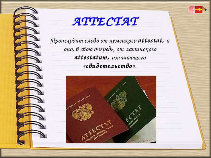 АТТЕСТАТ Происходит слово от немецкого attestat, а оно, в свою очередь, от ла...